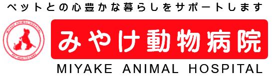 みやけ動物病院